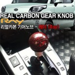 [GREENTECH] KIA Ray Real - Real Carbon Gear Knob