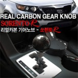 [GREENTECH] KIA Sorento R - Real Carbon Gear Knob
