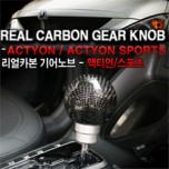 [GREENTECH] SsangYong Actyon Sports - Real Carbon Gear Knob