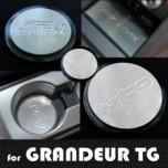 [ARTX] Hyundai Grandeur TG - Stainless Cup Holder Plates Set