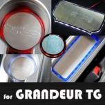 [ARTX] Hyundai Grandeur TG - LED Stainless Cup Holder Plates Set