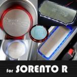 [ARTX] KIA Sorento R - LED Stainless Cup Holder & Console Plates Set