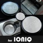 [ARTX] Hyundai Ioniq - Stainless Cup Holder & Console Plates Set
