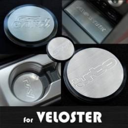 Вставки для подстаканников и полочки из нерж.стали - Hyundai Veloster (ARTX)