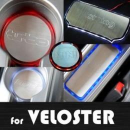 Вставки для подстаканников и полочки из нерж.стали LED - Hyundai Veloster (ARTX)