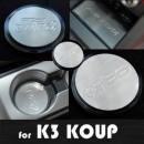 Вставки для подстаканников и полочки из нерж.стали - KIA K3 Koup (ARTX)
