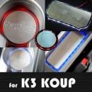 Вставки для подстаканников и полочки из нерж.стали LED - KIA K3 Koup (ARTX)