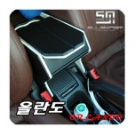 [SUJAKNAM] Chevrolet Orlando - Custom Made Multipurpose Console Box