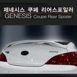 [IXION] Hyundai Genesis Coupe - Rear Wing Spoiler