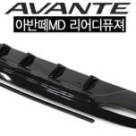 [HSM] Hyundai Avante MD - Rear Diffuser Set