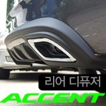 [HANIL] Hyundai New Accent - Rear Diffuser Set