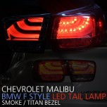 [AUTO LAMP] Chevrolet Malibu - BMW F Style LED Taillights Set (Smoked)