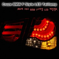 [AUTO LAMP] Chevrolet Cruze  - F10-Style LED Taillights Set (BLACK EDITION)
