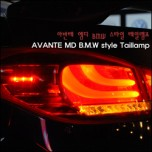 [AUTO LAMP] Hyundai Avante MD - BMW F10-Style LED Tail Lamp (Red Special)